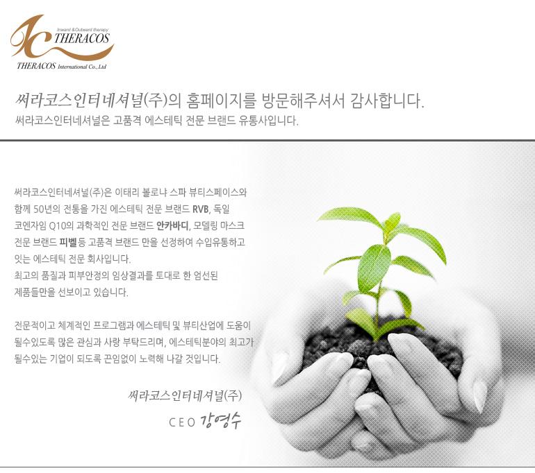 써라코스소개.jpg